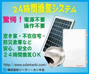 Solar 24hours ventilation fan,ソーラー換気扇